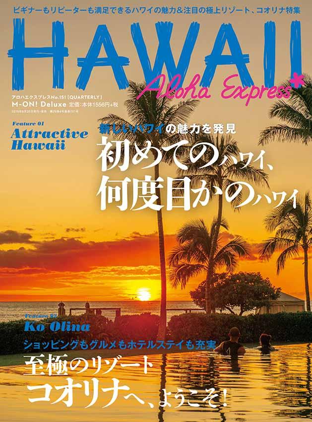 アロハエクスプレス151 初めてのハワイ、何度目かのハワイ