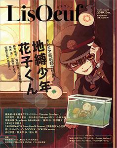 『LisOeuf♪(リスウフ♪)』vol.15