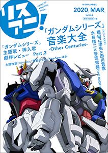 リスアニ!Vol.40.2「ガンダムシリーズ」音楽大全 -Other Centuries-