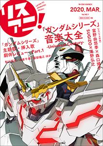 リスアニ!Vol.40.1「ガンダムシリーズ」音楽大全 -Universal Century-