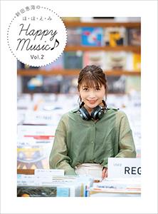 「新田恵海のほ・ほ・え・み Happy Music♪ Vol.2」