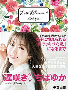 遅咲き♡ちばゆか~Late Blooming~