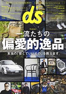 電子雑誌『デジモノステーション 2020年6月号』