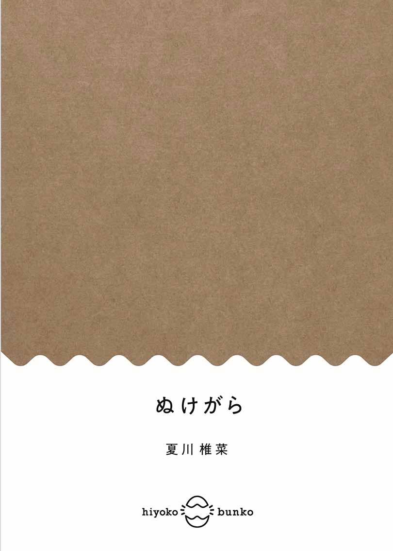 ぬけがら(ひよこ文庫)