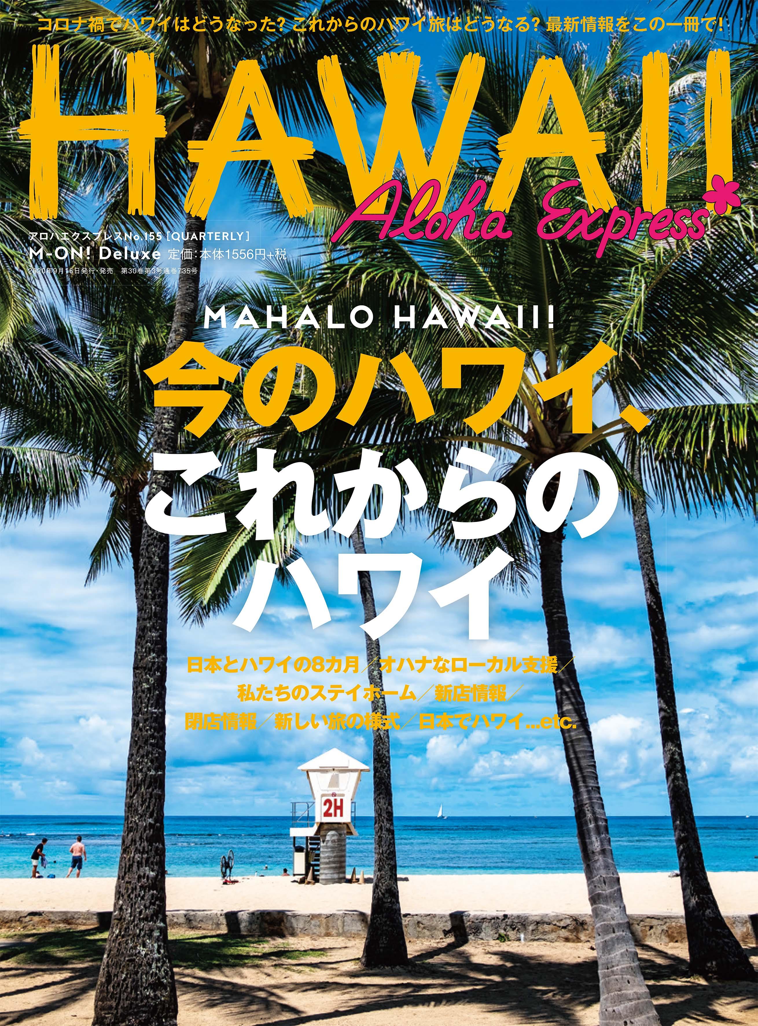 アロハエクスプレス155  Mahalo HAWAII ~これからのハワイのために~