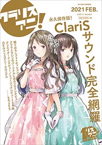 """リスアニ!Vol.43.1「ClariS音楽大全""""クラリスアニ!""""」"""