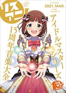 リスアニ!Vol.43.2「アイドルマスター」音楽大全 永久保存版Ⅶ