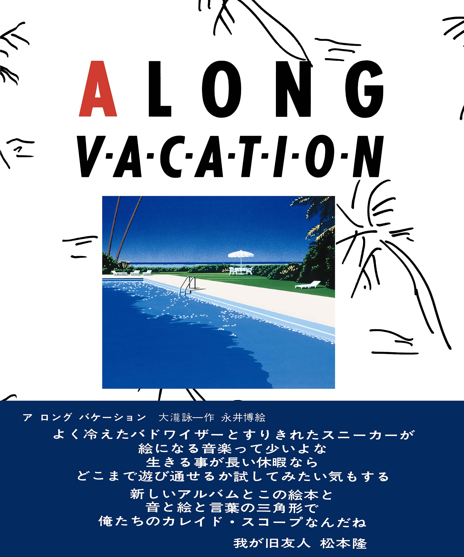 A LONG VACATION イラストブック(復刻版)【HMV限定販売】