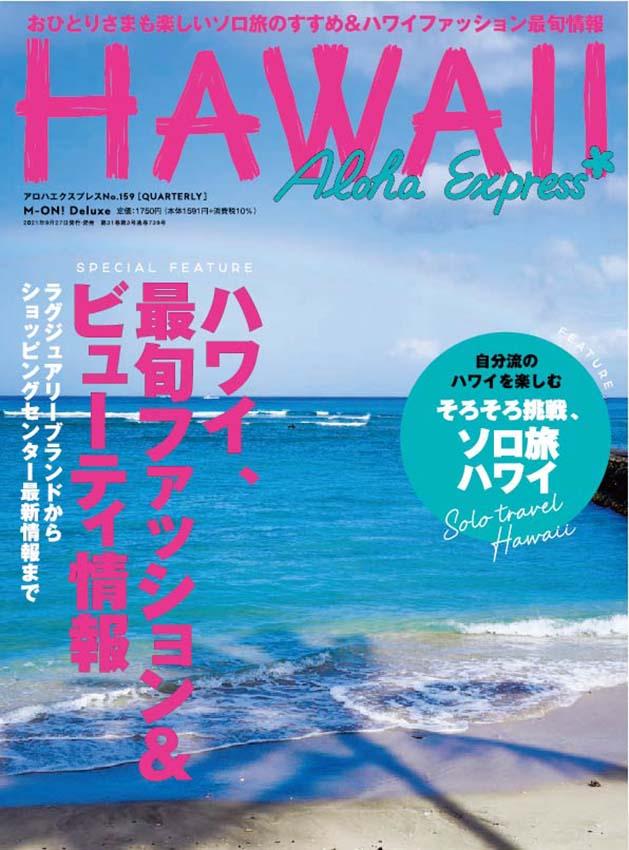 アロハエクスプレス159 ハワイ、最旬ファッション&ビューティー情報