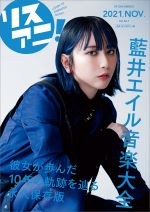 リスアニ!Vol.46.1